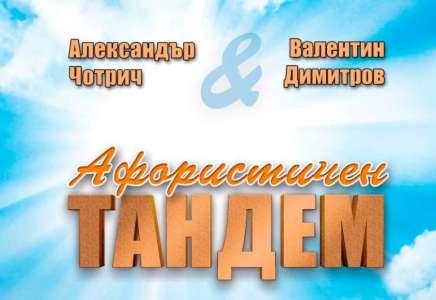 Knjiga satiričara iz Pančeva nagrađena u Bugarskoj