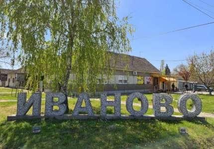 Konkurs za 40. Republičku omladinsku izložbu fotografije u Ivanovu