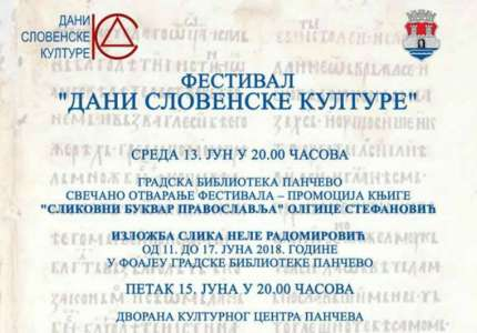 "Festival ""Dani slovenske kulture"" u Pančevu"