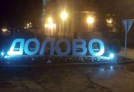Humanitarna akcija za opremanje ambulante u Dolovu
