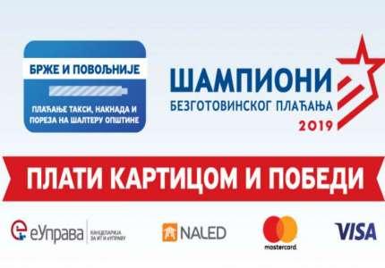 Gradska uprava grada Pančeva uvela POS terminale za plaćanje platnim karticama u Gradskom uslužnom centru