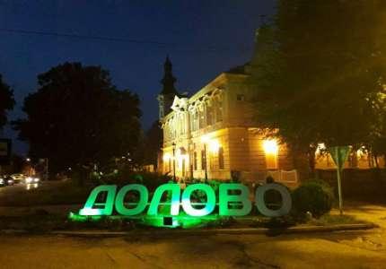 145 godina od osnivanja čitaonice u Dolovu