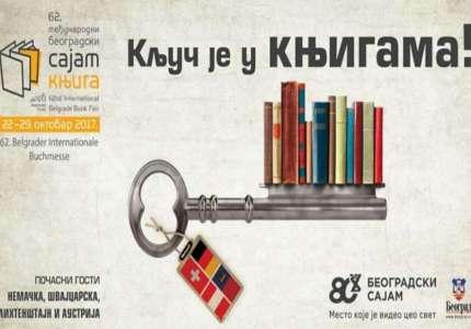 Pančevo na Sajmu knjiga u Beogradu