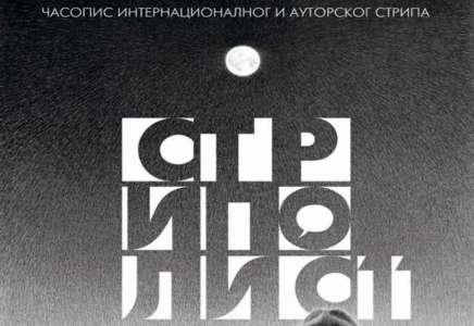 """Predstavljanje časopisa """"Stripolis"""" u Pančevu"""