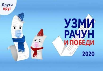 """Počeo drugi krug nagradne igre """"Uzmi račun i pobedi"""": izvlačenje 23. januara"""
