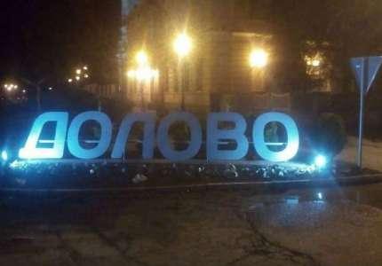 Aktiv mladih Dolovo otvorio letnji program Doma kulture