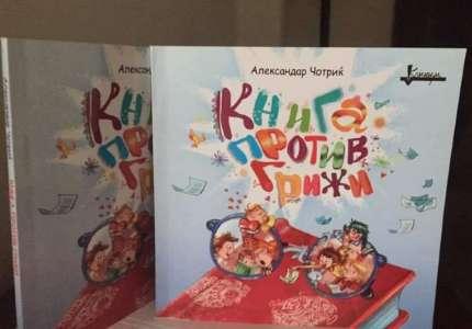Aleksandar Čotrić objavio knjigu za decu na makedonskom jeziku