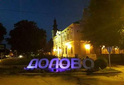 "Dolovo: urađene video prezentacije folklornih koreografija ""Rogalj"", ""Rumunsko prelo"" i ""Čarlama"" (VIDEO)"