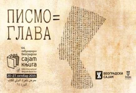 Gradski štand Pančeva na Sajmu knjiga u Beogradu