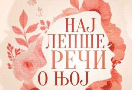 Konkurs za najlepše pesme o ženi